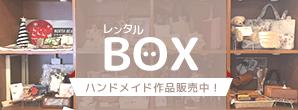 レンタルBOX 作家さん募集中!